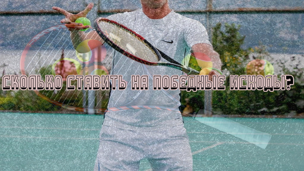 Ставки на брейк в теннисе