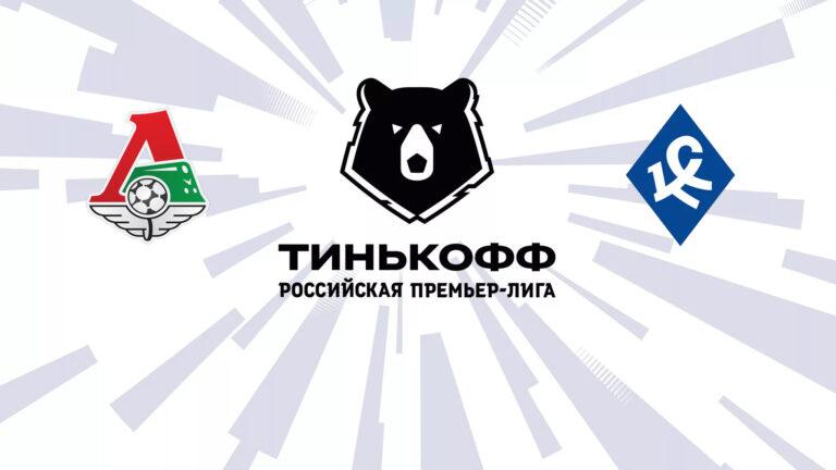 Прогноз на матч Локомотив - Крылья Советов
