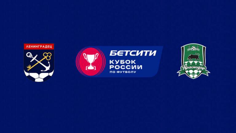 Прогноз на матч Ленинградец - Краснодар