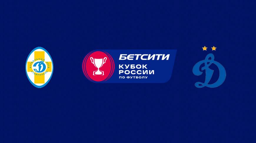 Прогноз на матч Динамо Ставрополь - Динамо Москва
