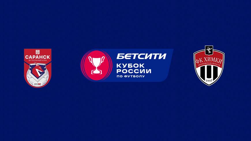 Прогноз на матч ФК Саранск - Химки