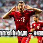 Стратегия «бомбардир — команда» в ставках на футбол