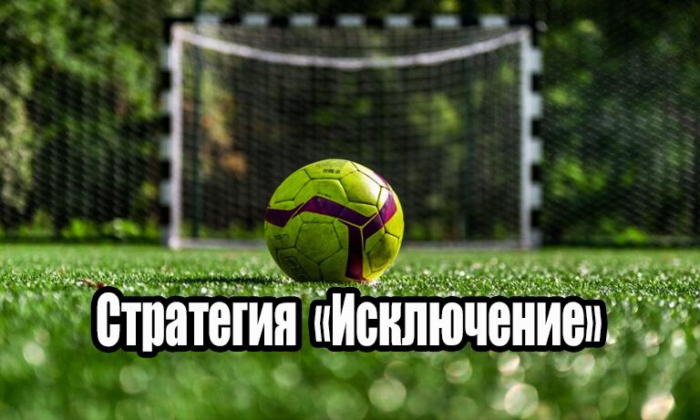 Стратегия «Исключение» в ставках на футбол