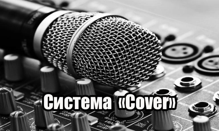 Система ставок «Cover»