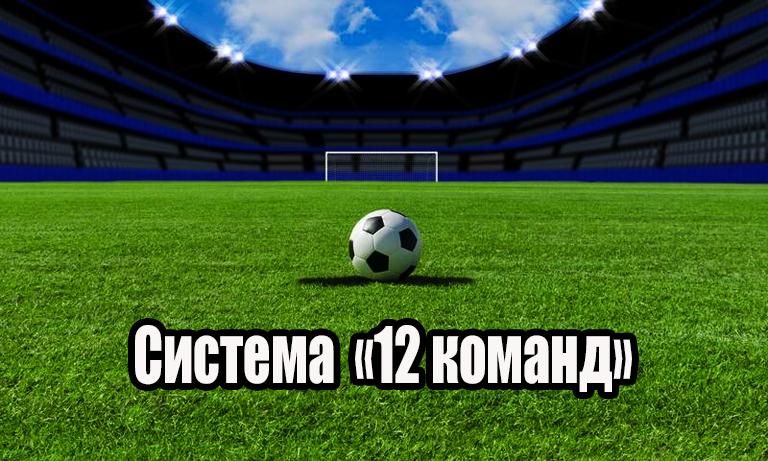 Система «12 команд» в ставках на футбол