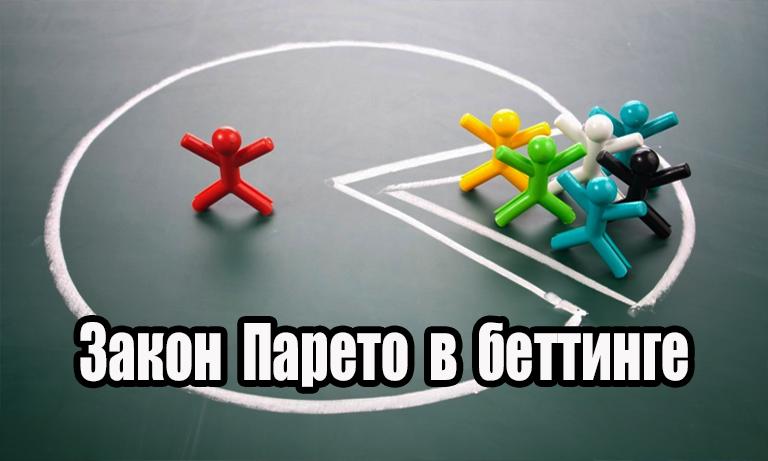Закон Парето в ставках на спорт