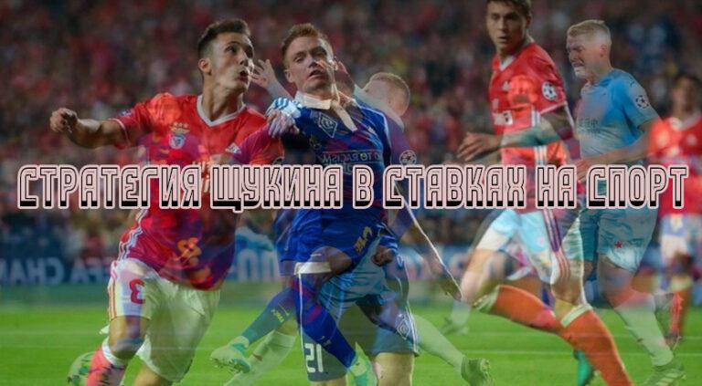 Стратегия Щукина в ставках на футбол