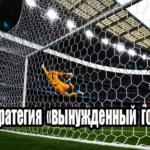 Стратегия «вынужденный гол» в ставках на футбол