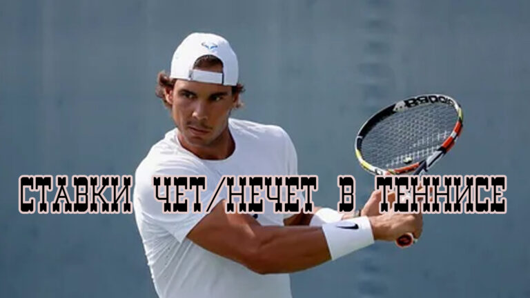 Ставки чет/нечет в теннисе