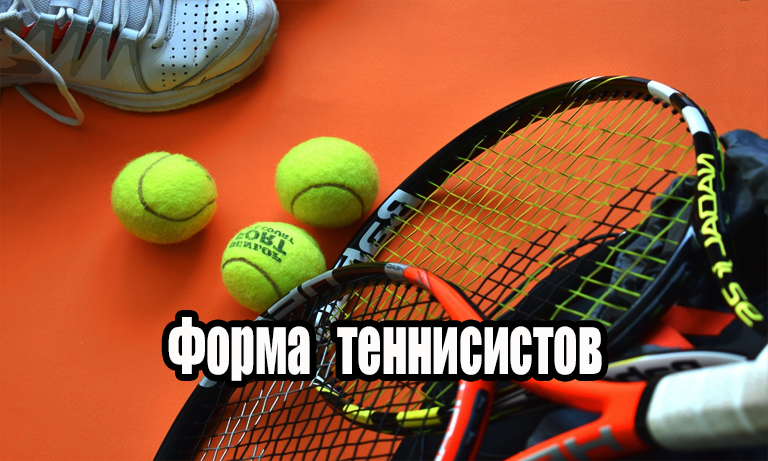 Форма спортсменов в ставках на теннис