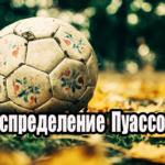 Распределение Пуассона в ставках на футбол