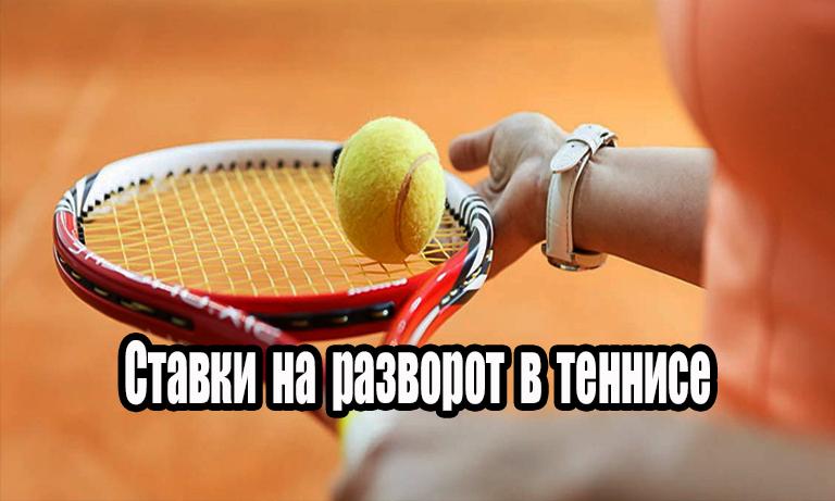 Особенности ставок на разворот в теннисе